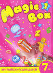 Magic Box 1. Английский для детей 7 лет. Рабочая тетрадь