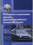 Реєстраційно-екзаменаційна діяльність Державної автомобільної інспекції МВС Укра
