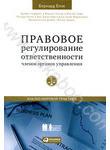 Правовое регулирование ответственности членов органов управления. Анализ мировой