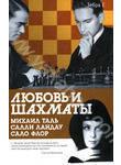 Любовь и шахматы. Михаил Таль. Салли Ландау. Сало Флор