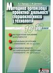 Методика організації проектної діяльності старшокласників з технологій. 10-12 кл