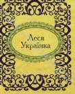 Леся Українка. Вибране