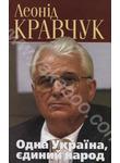 Одна Україна, єдиний народ. Політичні роздуми над записами у щоденнику