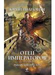 Отец императоров. Книга 4. Рыцарский престол