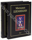 Михаил Шемякин (комплект из 2 книг)