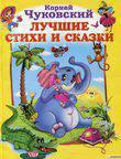 Корней Чуковский. Лучшие стихи и сказки