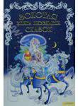 Золотая книга любимых сказок