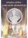 Оракул духа - Григорій Сковорода
