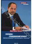 Украина: гражданский проект