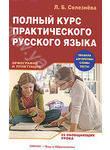 Полный курс практического русского языка. Орфография и пунктуация. 22 обучающих