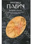 Звездная мантия. Астрологический справочник для непосвященных