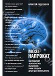 Мозг напрокат. Как работает человеческое мышление и как создать душу для компьют