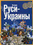 История Руси-Украины