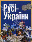 Історія Русі-України