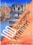 100 сокровищ Италии. История, культура и природа Апеннинского полуострова