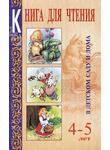 Книга для чтения в детском саду и дома. Для детей 4-5 лет