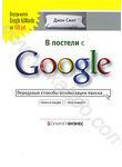 В постели с Google. Передовые способы оптимизации поиска (+ Купон Google AdWords