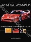 Суперавтомобили. Шедевры дизайна и инженерного искусства