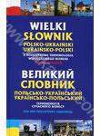 Великий польсько-український, українсько-польський словник. Термінологія сучасно