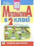 Математика в 2 класі. Посібник для вчителя