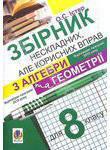 Збірник нескладних, але корисних вправ з алгебри та геометрії для 8 класу