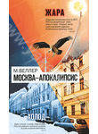Москва-Апокалипсис