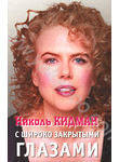 Николь Кидман. С широко закрытыми глазами