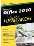 Microsoft Office 2010 для