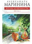 Взгляд из вечности. В 2 томах. Том 2. Ад