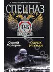 Спецназ ФСБ России. Порох и туман