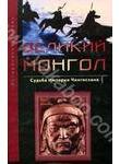 Великий монгол. Судьба империи Чингисхана