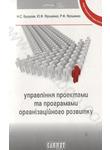 Управління проектами та програмами організаційного розвитку