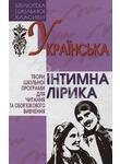 Українська інтимна лірика
