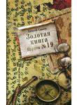 Золотая книга. Пурана №19