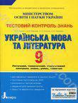 Українська мова та література. Тестовий контроль знань. 9 клас