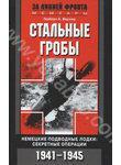 Стальные гробы. Немецкие подводные лодки. Секретные операции. 1941-1945