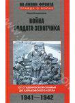 Война солдата-зенитчика. От студенческой скамьи до Харьковского котла. 1941-1942