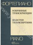 Фортепиано. Избранные  транскрипции / Piano. Selected Transcriptions