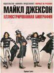 Майкл Джексон. Иллюстрированная биография