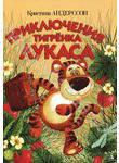 Приключения тигренка Лукаса