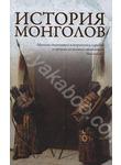 История монголов