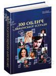 100 облич української естради