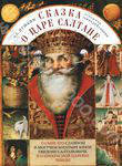 Сказка о царе Салтане, о сыне его славном и могучем богатыре князе Гвидоне Салта