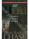 Джеймс Хедли Чейз. Собрание сочинений. В 30 томах. Том 5. Заставить танцевать ме