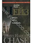 Джеймс Хедли Чейз. Собрание сочинений. В 30 томах. Том 4. Небеса могут подождать