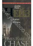 Джеймс Хедли Чейз. Собрание сочинений. В 30 томах. Том 6. Опаснее мужчины