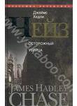 Джеймс Хедли Чейз. Собрание сочинений. В 30 томах. Том 9. Осторожный убийца