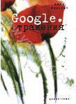 Google. Отражения