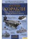 Военные корабли. Мощь и сила современного флота
