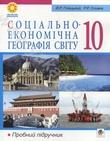 Соціально-економічна географія світу. 10 клас